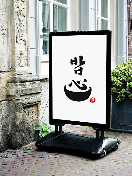 ​밥심: Eating gives you strength-Brand Identity