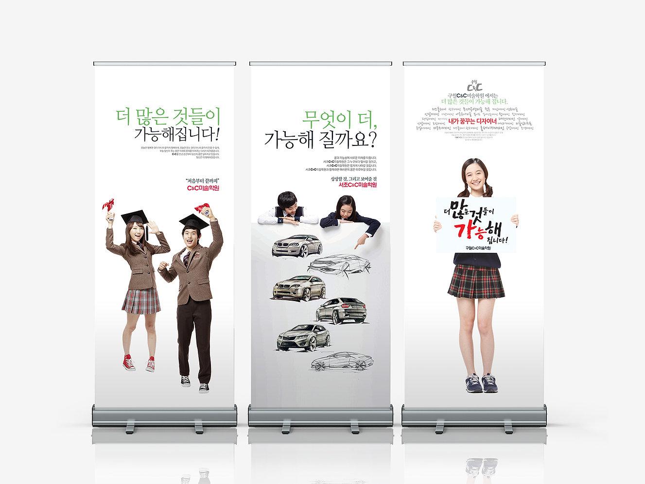 C&C ART INSTITUTE-Banner Design