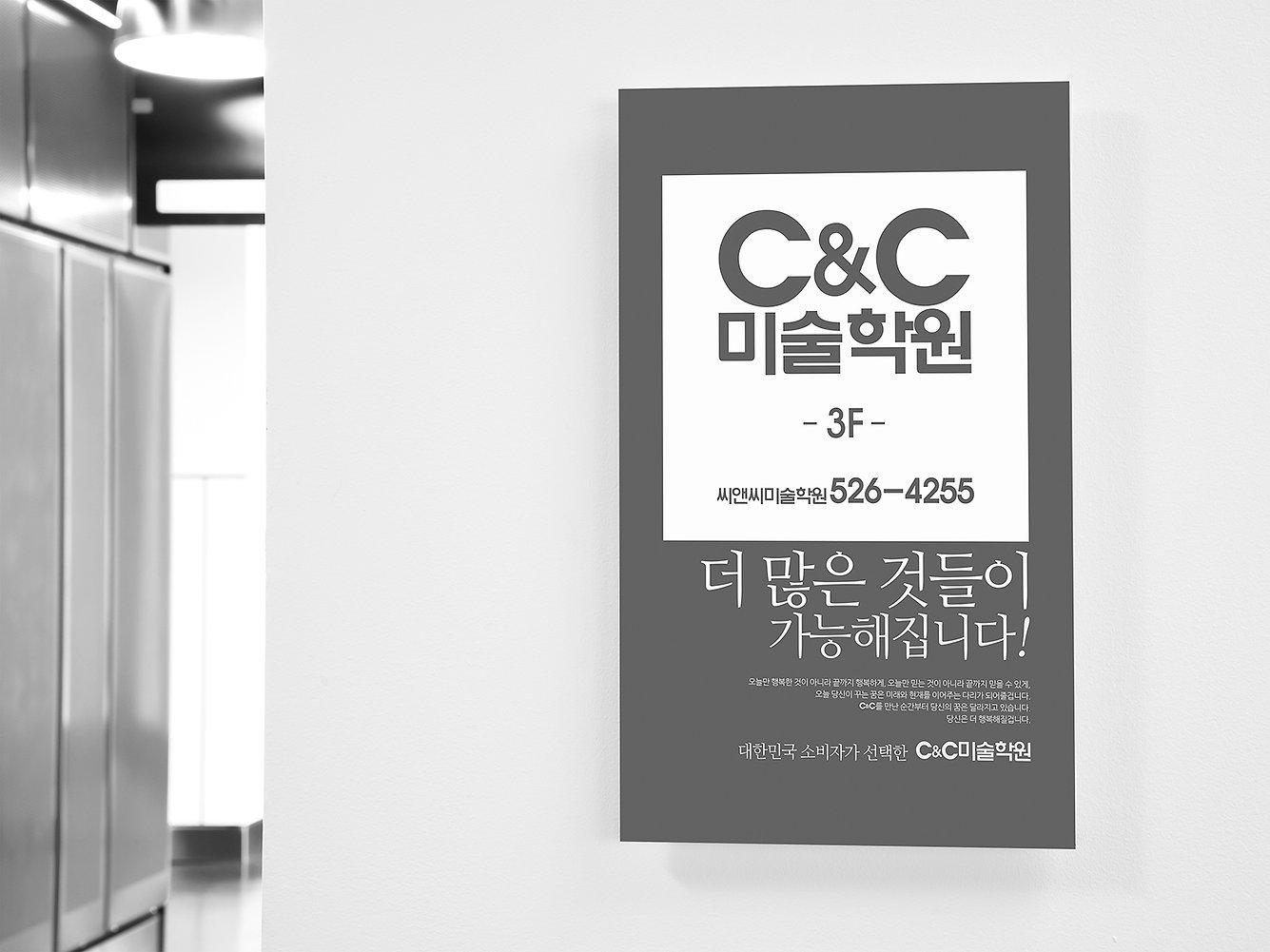 C&C ART INSTITUTE-Sign Design
