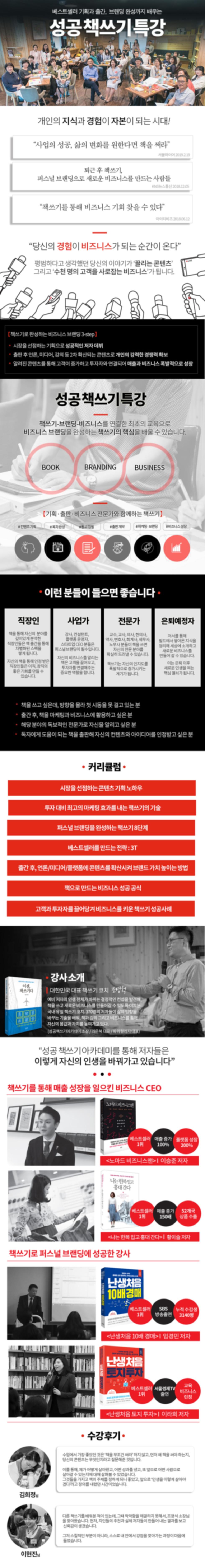 책쓰기특강_2019리뉴얼_01.jpg