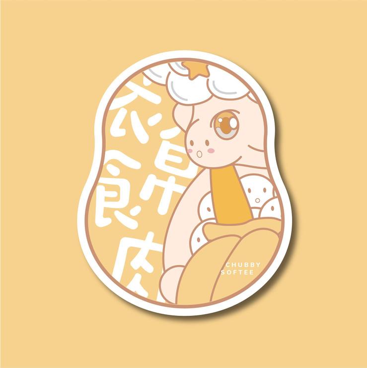 Chubby Softee Button