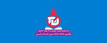 סטודנטים דורשים: 2021-2022 בלי שכר לימוד