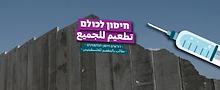 הצטרפו לדרישה: חיסוני קורונה לפלסטינים