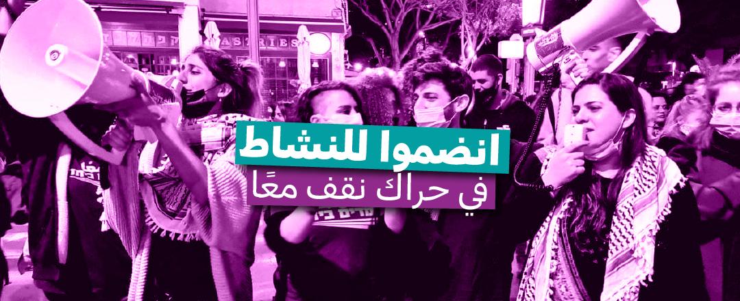 מצטרפים לפעילות ערבית-01.png