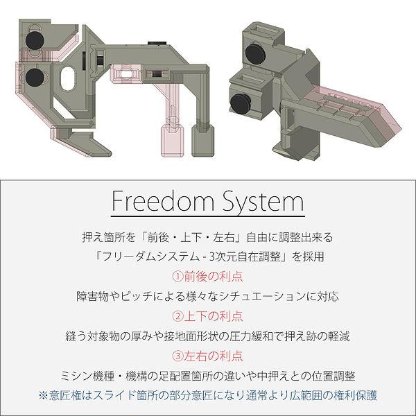 フリーダム画像1.jpg
