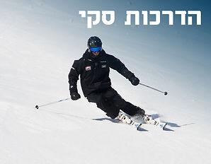 הדרכות סקי.jpg
