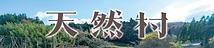 tennenmura_link.png