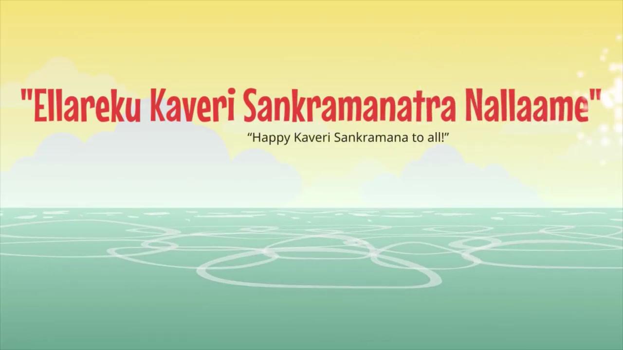 KodavaThakk - Kaveri Sankramana Wishes.m