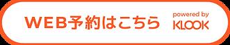 CTA_big_WEB予約はこちら_JP.png