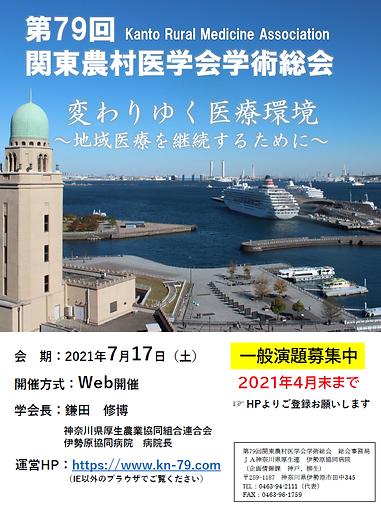 ◎開催ポスター.png