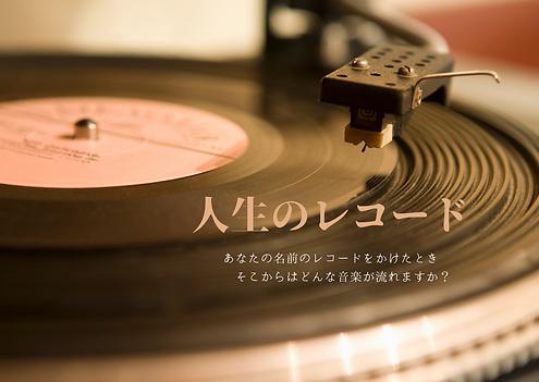 人生のレコード.png