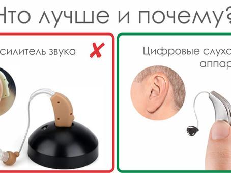 Ухудшение слуха. Что же выбрать: слуховой аппарат или усилитель звука?