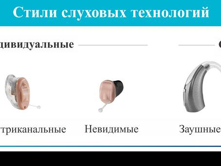 Разве не все слуховые аппараты одинаковы?