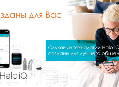 Halo iQ. Созданы для лучшего общения