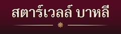 STR Logo-01.png