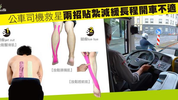 公車司機救星 兩招貼紮減緩長程開車不適