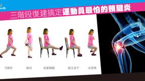 三階段復健搞定 運動員最怕的髕腱炎