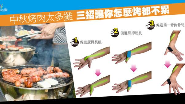 中秋烤肉太多攤 三招貼紮讓你怎麼烤都不累