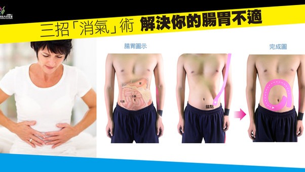 三招「消氣」貼紮術 解決你的腸胃不適