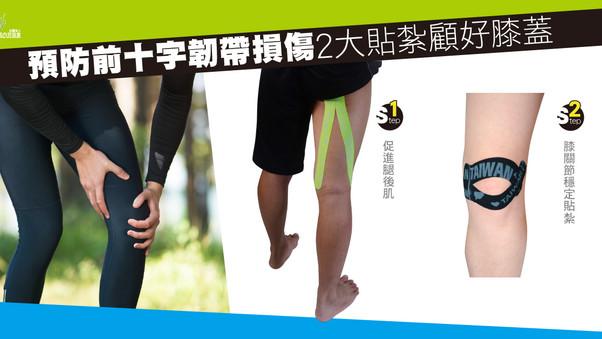 預防前十字韌帶損傷 2大貼紮顧好膝蓋