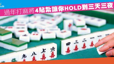 過年打麻將 4貼紮讓你HOLD到三天三夜