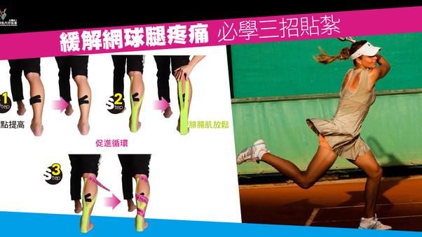緩解網球腿疼痛 必學三招貼紮