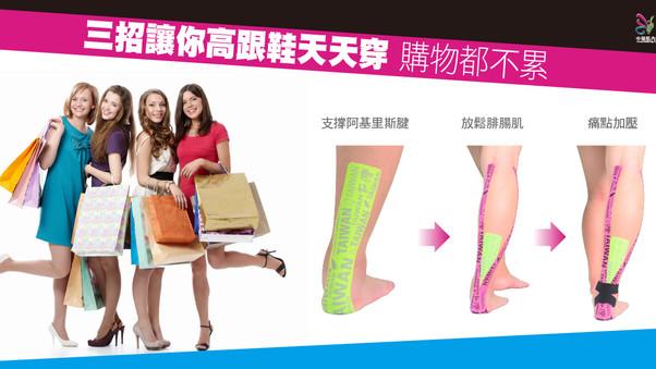 三招貼紮讓你高跟鞋天天穿 購物都不累