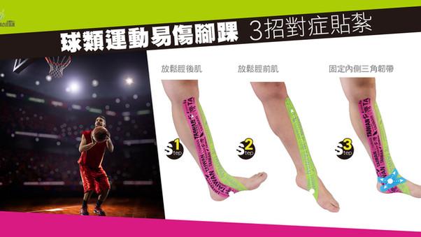 球類運動易傷腳踝 3招對症貼紮