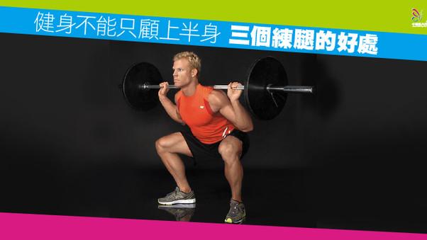 【健身不能只顧上半身 三個練腿的好處】