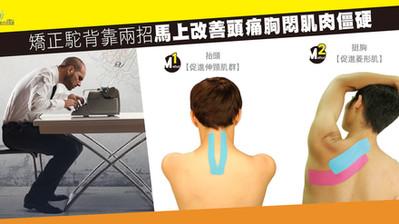 矯正駝背靠兩招 馬上改善頭痛胸悶肌肉僵硬