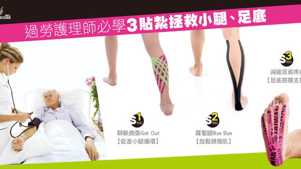 過勞護理師必學 三貼紮拯救小腿、足底