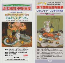 Invitations expositions au Japon en 1997