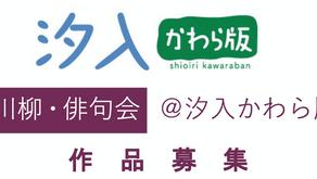 汐入かわら版_川柳・俳句会作品募集のお知らせ