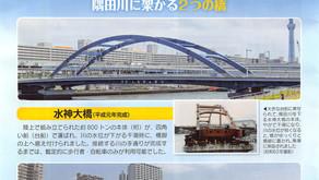 汐入かわら版vol.30