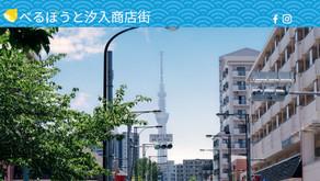 べるぽうと汐入商店街ホームページ刷新!