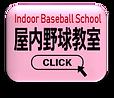 Let'sベースボールスクール