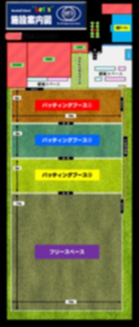 ベースボールスクールレッツ 施設案内図