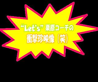 栗原コーチ.png