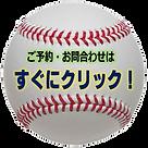 ベースボールスクールレッツ 総合申込