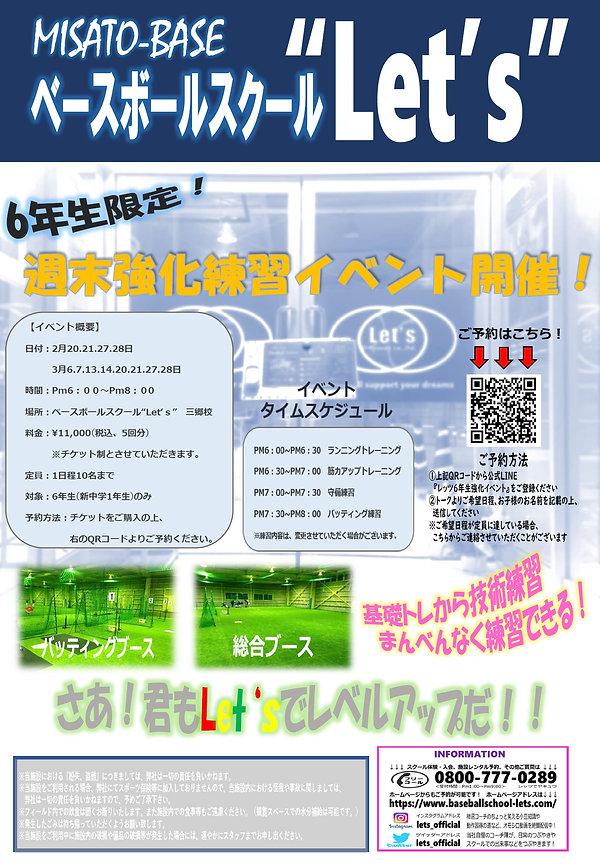 6年生イベント.jpg