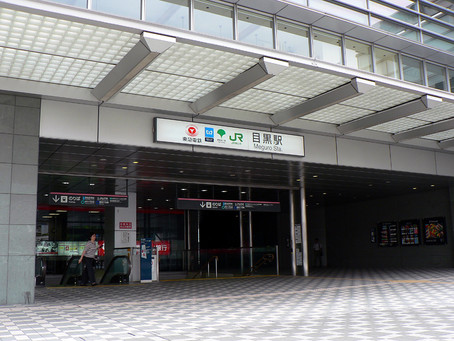 目黒駅からのサロンアクセス