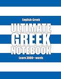 Greek_edited.jpg