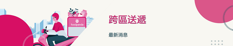 Panda page banner (8).png