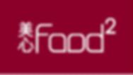Food² logo.png