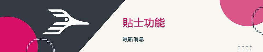 Panda page banner.png