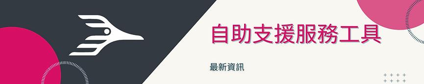 Panda page banner (10).png