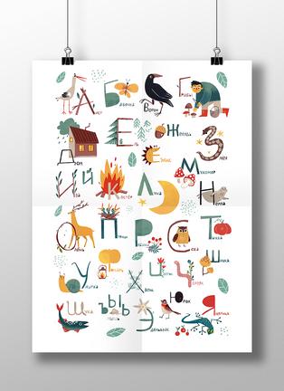 Forest Alphabet