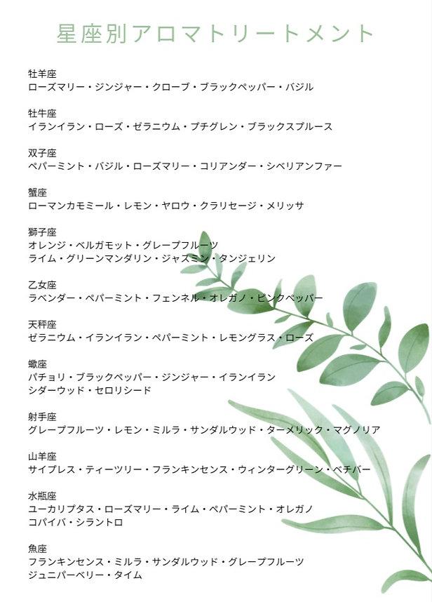 星座別アロマトリートメント_edited.jpg