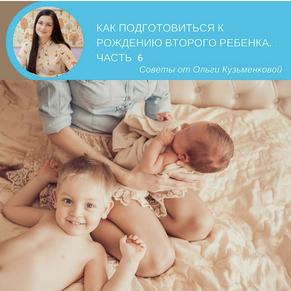Как подготовиться к рождению второго ребенка. Часть 6.
