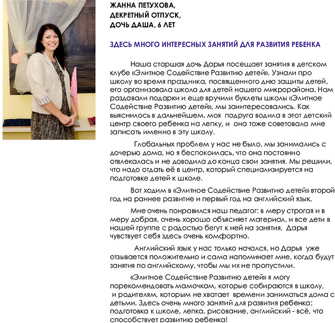 отзывы Элитное содействие развитию Смоленск